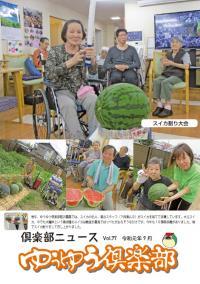 ゆうゆう倶楽部ニュース77号を発行しました。